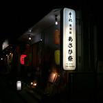 居酒屋あさひ奈 - 新大宮駅から歩いてくると、看板が見えてきます。