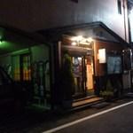 さの富居酒屋 - 外観・入口