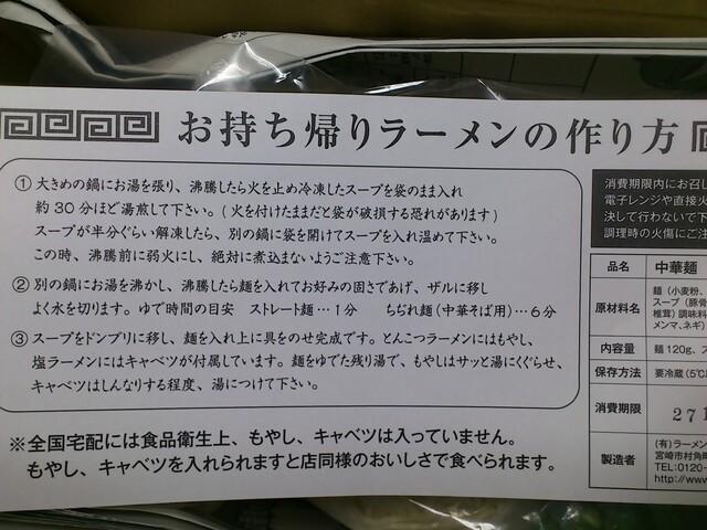 ラーメンマン - お持ち帰りラーメンの作り方(2015.12)
