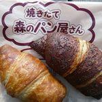 森のパン屋さん - ギッフェリ2種(あんこ¥210、栗あん¥230)