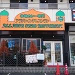 アラジン インドレストラン - 外観