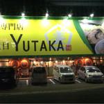 つけ麺専門店 二代目YUTAKA - 店舗外観