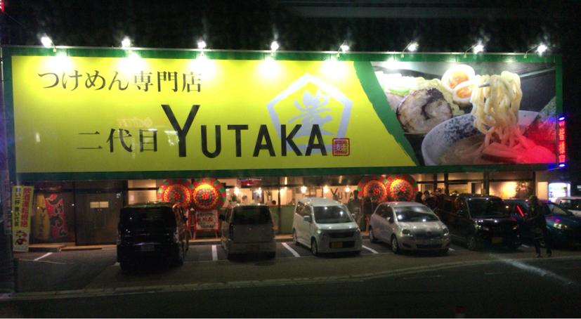 つけ麺専門店 二代目YUTAKA 周南店