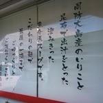45465538 - 店の前の看板