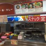 岸和田サービスエリア(下り線)スナックコーナー -