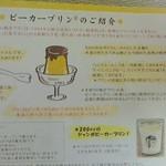 マーロウ - 151106神奈川 マーロゥ逗子店 ビーカープリンのご紹介
