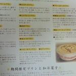マーロウ - 151106神奈川 マーロゥ逗子店 プリン各種
