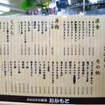おかもと鮮魚店  -