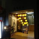 九州 熱中屋 - 五反田駅東口、ロータリーの向こう側