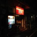 ひかりお好み焼 - H.27.12.12.夜 西側からアプローチ