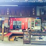 三玉亭 - お店