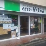 coco-Hakone - 緑色と白が基調の看板です。