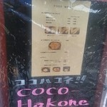 coco-Hakone - ホットサンドは500円~、ドリンクセットは650円~。