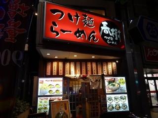 春樹 早稲田店 - 「春樹 早稲田店」