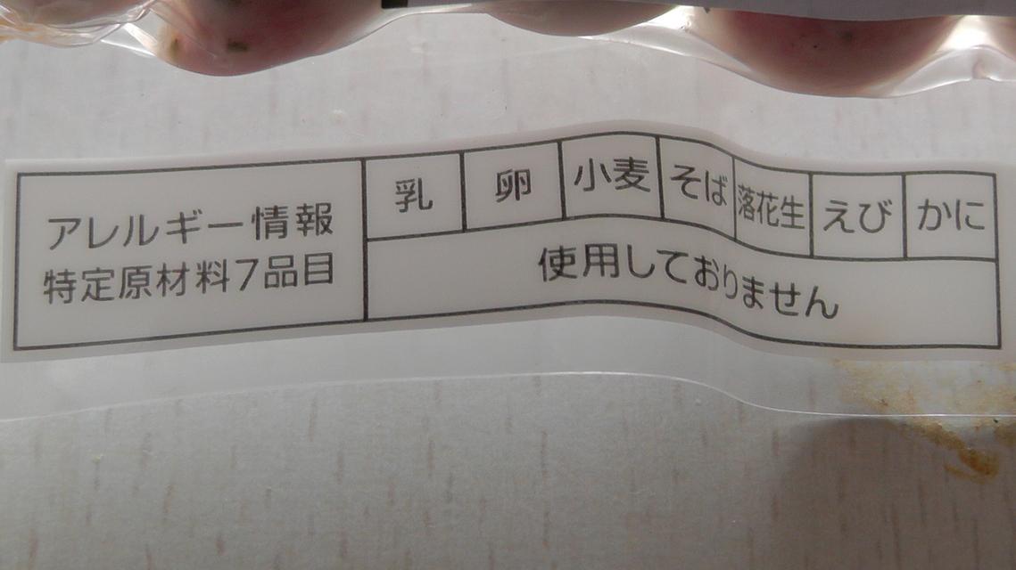 信州ハム軽井沢工房 name=