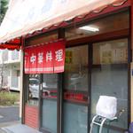 45477329 - 老舗の店構え
