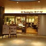 サンドッグ イン 神戸屋 - 外観