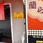 中華そば 蘭らん - 営業時間・営業日