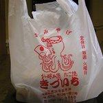 4548419 - テイクアウト用のビニール袋がとってもお茶目