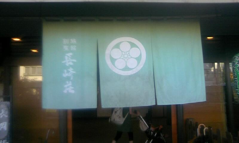 割烹旅館長崎荘