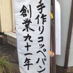 松本製パン -