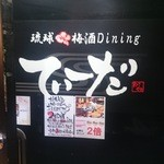 琉球・梅酒ダイニング てぃーだ - 外観写真: