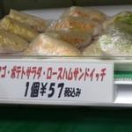 パン工房ぽけっと - (2015/10月)サンドイッチもお安い♪