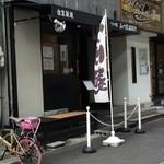 みつ星製麺所 - 地下鉄阿波座駅近く