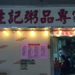 生記清湯牛腩麺家 - 表通りには同じ系列の生記粥品專家。