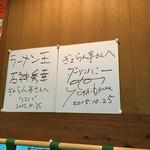 ぎょらん亭 - サイン