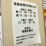 ぎょらん亭 - 営業時間と定休日
