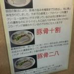 ぎょらん亭 - 三種類のラーメン