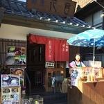 和楽 花音 - お蕎麦やデザートが食べられるお店のようです。                             店前にたこせん専用のブースが。