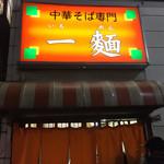 一麺 - 店舗入口