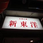 台湾料理 新東洋 - お店は2階です