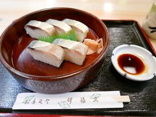 伊豫又 - 鯖寿司(1720円)