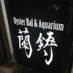 99円で牡蠣が食べられるお店 蘭鋳 - 看板