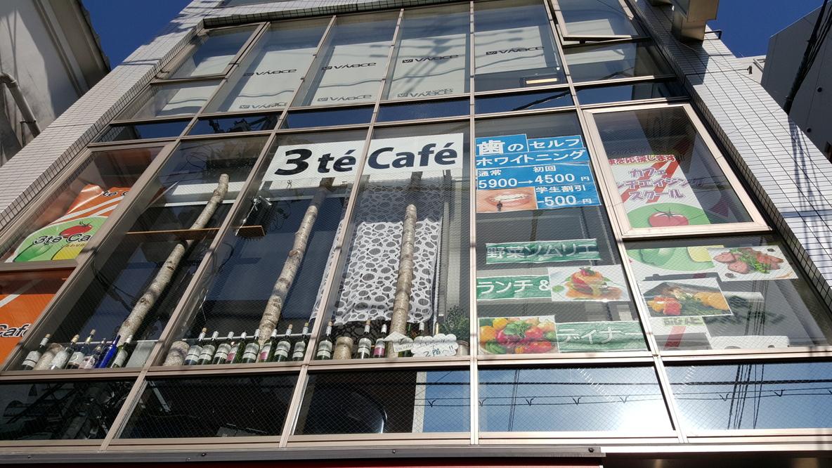 サンテカフェ