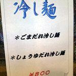 4551091 - 冷し麺 特製 メニュー