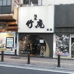 麺匠 竹虎 - 店舗入り口