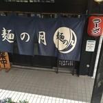 らーめん 麺の月 -