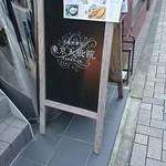 東京天狼院 - 入口