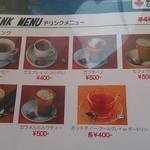 メイプル・カフェ - ドリンクメニュー(ホット)