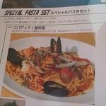 メイプル・カフェ - スペシャルパスタセット