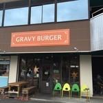 グレイビーバーガー - お店外観