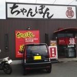 チャンポン龍 - ちゃんぽん龍の店構え