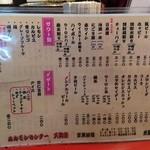ホルモンセンター天狗家 - メニュー2