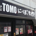 滋賀石山TOMOにぼ次朗 - 1512_滋賀石山TOMOにぼ次朗_お店前