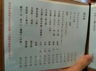 蕎彩庵 - メニュー。