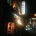 ばかなべ 浜幸 -